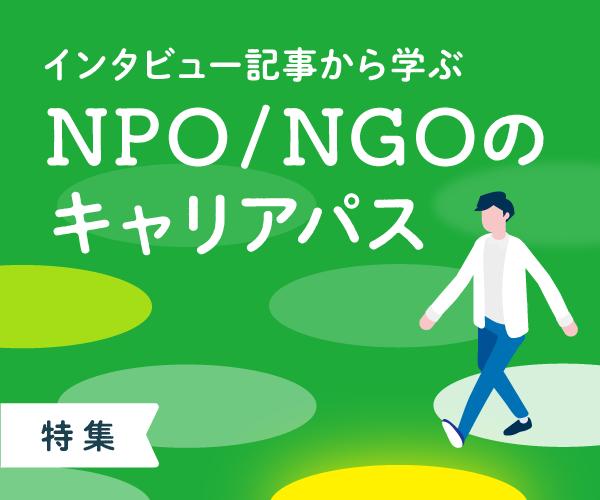 インタビュー記事から学ぶ NPO/NGOキャリアパス 特集